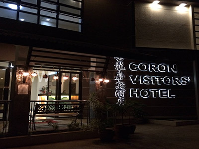 Coron Visitors Hotel PROMO Images Coron Videos